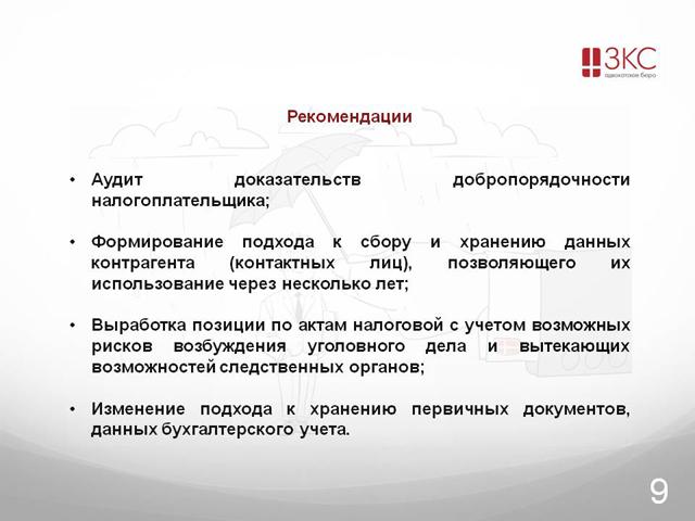 http://pravo.ru/store/doc/image/2016_12_14_preza_saushkin.jpg
